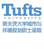 美国TOP29塔夫茨大学城市与环境规划硕士录取