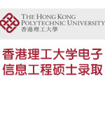 香港理工大学电子信息工程EE硕士录取