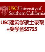 美国南加州大学USC建筑学硕士录取+奖学金$5725