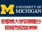 密歇根大学安娜堡分校城市规划OFFER+$8000奖学金