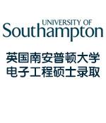 英国南安普顿大学电子工程EE硕士录取