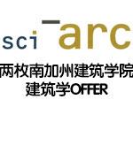 两枚南加州建筑学院SCI-Arc建筑学OFFER