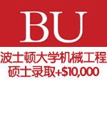 美国波士顿大学机械工程硕士录取+奖学金$10,000