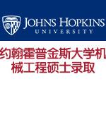 获美国TOP10约翰霍普金斯大学机械工程硕士录取