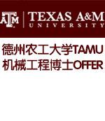 德州农工大学TAMU机械工程博士OFFER
