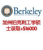 加州伯克利UC Berkeley工学硕士录取+奖学金$16000