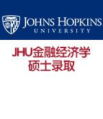 低GPA获美国TOP10 JHU金融经济学硕士录取
