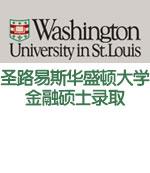 美国圣路易斯华盛顿大学金融硕士录取