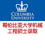 美国常春藤名校哥伦比亚大学机械工程硕士录取