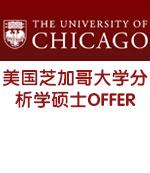 美国芝加哥大学Chicago分析学硕士OFFER