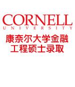 美国康奈尔大学Cornell金融工程硕士录取