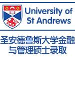 英国TOP3圣安德鲁斯大学金融与管理硕士录取