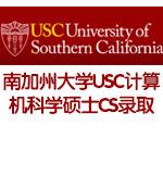 南加州大学USC计算机科学硕士CS录取