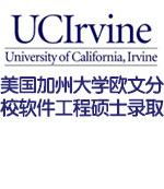 美国加州大学欧文分校UCI软件工程硕士录取