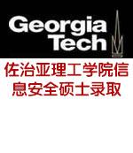 佐治亚理工学院Georgia Tech信息安全硕士录取