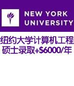 美国纽约大学计算机工程硕士录取+$6000/年