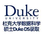 美国杜克大学数据科学硕士Duke DS录取
