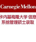 卡内基梅隆大学CMU MIS信息系统管理硕士录取