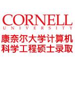 康奈尔大学Cornell Tech计算机科学工程硕士录取
