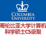 两枚哥伦比亚大学计算机科学硕士CS录取