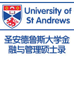英国商科圣安德鲁斯大学金融与管理硕士录取
