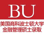 美国商科波士顿大学金融管理硕士录取