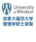 加拿大温莎大学管理学硕士录取