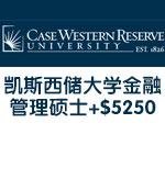 美国凯斯西储大学金融管理硕士录取+奖学金$5250