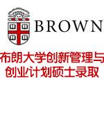 常春藤名校布朗大学创新管理与创业计划硕士录取