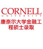 美国名校康奈尔大学Cornell金融工程硕士录取