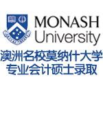 澳洲名校莫纳什大学专业会计硕士录取