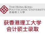 香港理工大学专业会计硕士录取