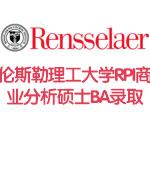 伦斯勒理工大学RPI商业分析硕士BA录取