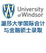 加拿大温莎大学国际会计与金融硕士录取