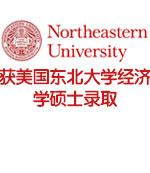 标化成绩一般获美国东北大学经济学硕士录取
