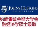 美国约翰霍普金斯大学JHU金融经济学硕士录取