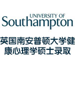 英国南安普顿大学健康心理学硕士录取