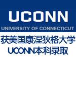 低分斩获美国康涅狄格大学UCONN本科录取