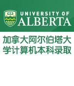 加拿大本科阿尔伯塔大学计算机专业录取