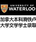 加拿大本科滑铁卢大学文学学士录取