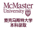 加拿大顶尖大学麦克马斯特大学本科录取