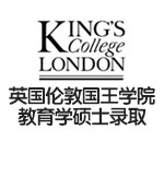 英国伦敦国王学院KCL教育学硕士录取