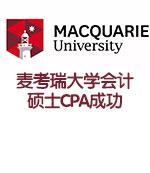 二本生跨专业申请麦考瑞大学会计硕士CPA成功
