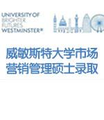 英国威敏斯特大学市场营销管理硕士录取