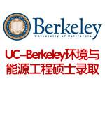 美国UC-Berkeley环境与能源工程硕士录取