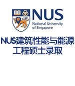 新加坡国立大学NUS建筑性能与能源工程硕士录取
