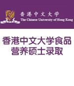 香港中文大学食品营养硕士录取