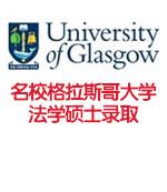 英国名校格拉斯哥大学Glasgow LLM法学硕士录取
