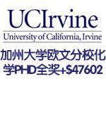 加州大学欧文分校UCI化学PHD全奖录取+$47602