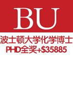美国波士顿大学化学博士PHD全奖录取+$35885